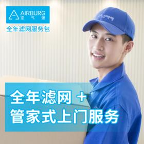 空气堡AIRBURG全年滤网服务包(仅限北京上海用户购买)