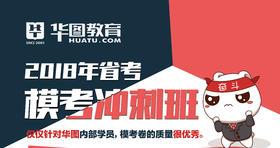 2018年福建省考模块冲刺班(4月13-17日上课)
