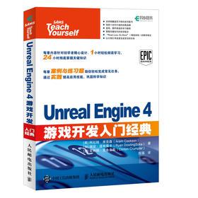 Unreal Engine 4游戏开发入门经典 虚拟引擎4蓝图完全学习教程 游戏入门教程书
