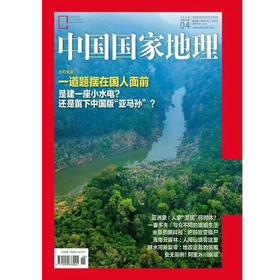 《中国国家地理》201804 一道题摆在国人面前