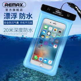 remax 手机防水袋 通用手机潜水袋 水下拍照手机袋 大屏手机防水