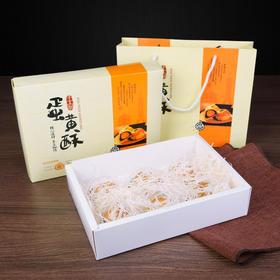 【6粒装蛋黄酥包装盒】月饼盒 不含天地盖和拉菲草