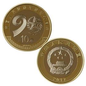 建军90周年流通纪念币、单枚、十枚礼盒、整卷、整盒【收藏品  金银币  钱币  纪念品  礼品  熊猫币  生肖  狗年礼物  艺术】