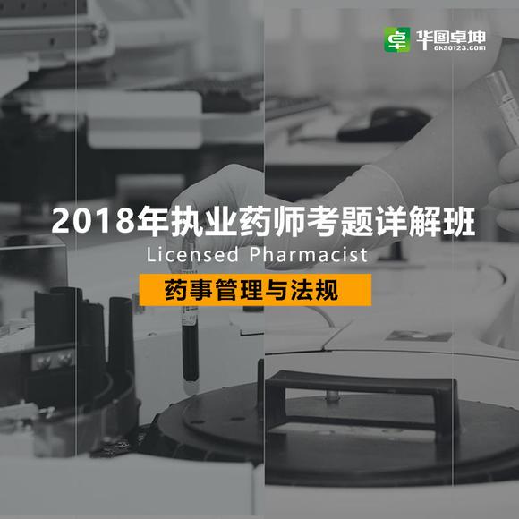 【华图卓坤旗下】2018年执业药师考题详解班(线上网课)