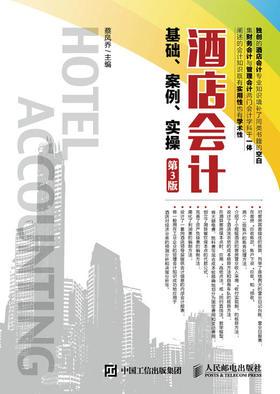 酒店会计基础、案例、实操(第3版)