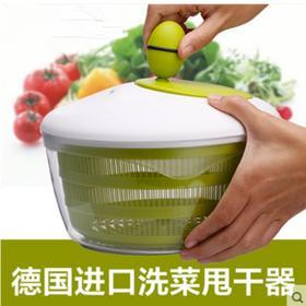 德国原装进口摇杆甩菜器洗菜器创意沥水器蔬菜水果甩干器