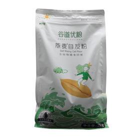 谷道优粮 燕麦自发粉 自发面粉 专用 面包粉 无需酵母 自发小麦粉