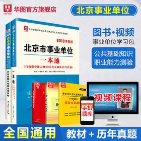 【学习包】2018华图版—北京市事业单位一本通+历年真题  2本