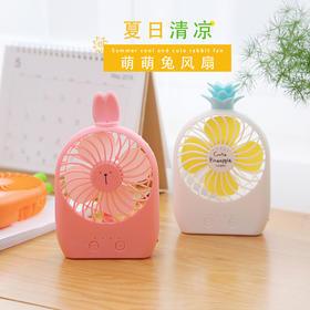 可爱夏日清凉萌萌兔风扇 便携充电风扇