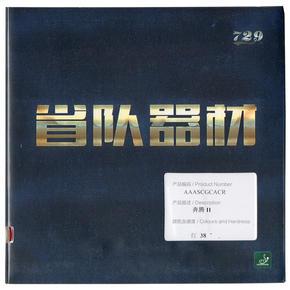 友谊729 奔腾2省队专用套胶蓝海绵粘套胶(赠有缝三星球一盒)