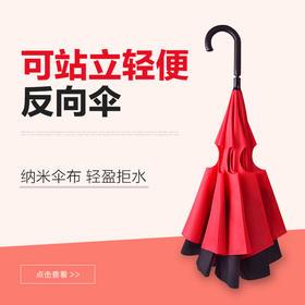 可站立德国创意设计双层反向伞长柄男女晴雨伞