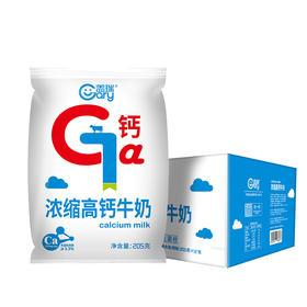 【钙含量更高】新疆天润浓缩高钙牛奶儿童成长牛奶盖瑞纯奶205g*12包整箱包邮 高钙奶12袋