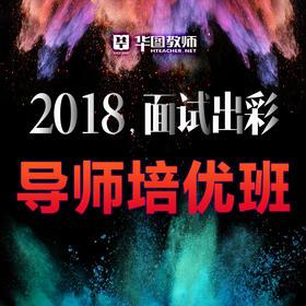 2018山东教师编导师培优班名额