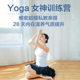 米动28天维密私教瑜伽线上课程