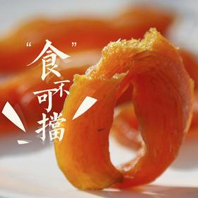 九道蒸煮 精挑细选地瓜干 【 味道Q弹软糯 清香甜美 质地松软耐嚼 甜而不腻 儿时爱吃的红薯干】