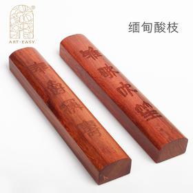 吴昌硕书法镇纸 缅甸酸枝镇纸礼盒装