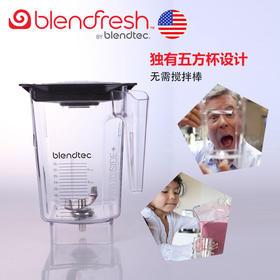 美国进口BLENDFRESH 625加热破壁机儿童辅食料理机 多功能搅拌机