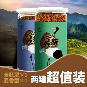 【满百包邮】适宜糖尿病人的茶饮  苦荞茶(茶饮)