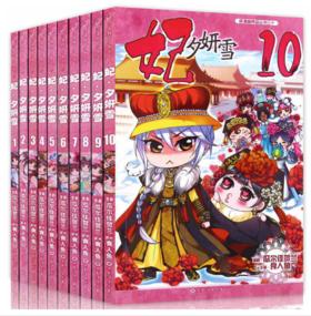 妃夕妍雪漫画1-10册 附赠飒漫画大海报