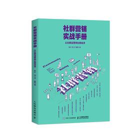 预售 预计4月初发货 社群营销实战手册 从社群运营到社群经济