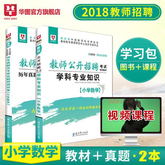 【学习包】2018教师公开招聘考试专用教材 教材+历年 【小学数学】 2本装