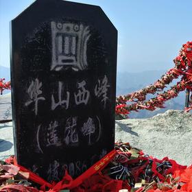 华山西峰索道票(旺季3.1-11.30)