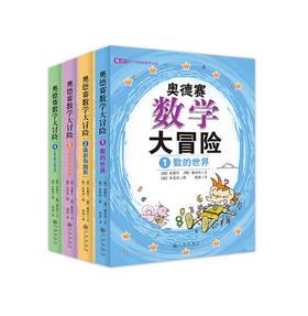 奥德赛数学大冒险(共四册)