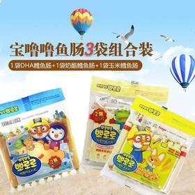 【3口味组合】韩国进口宝噜噜鳕鱼鱼肠无添加宝宝婴幼儿童补钙香肠零食