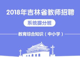 2018年吉林省教师招聘系统提分班--教育综合知识(中小学)