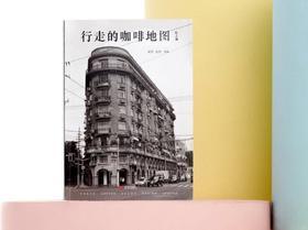 《行走的咖啡地图 上海篇》高雪 赵悦 著