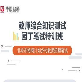 2018年华图教师网 北京特岗教师招聘考试 教师综合知识测验 园丁笔试特训班 直播录播课