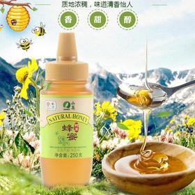 【质地浓稠 味道清香怡人】山萃 纯正蜂蜜 250g 原滋原味 香甜醇正 色泽金黄