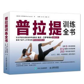 普拉提训练全书