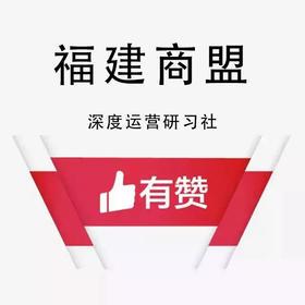 【福建商盟】研习社:线上全渠道销售对接分享会