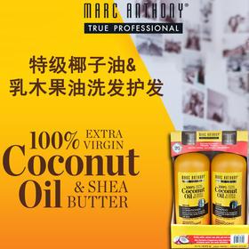 Marc Anthony 椰子油&乳木果油洗发护发套装 1000mlX2瓶