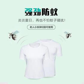 黑科技 FOOXMET 情侣款植物精萃防蚊T恤 强劲防蚊 宝宝孕妈都可以用