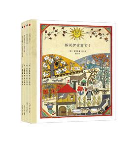 """安野光雅""""美丽的童话绘本""""系列(国际安徒生奖得主安野光雅幽默风格代表作)"""