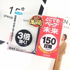 【让你一夏无蚊】日本VAPE 驱蚊器150日未来电子婴儿童电子驱蚊器无味静音孕妇可用