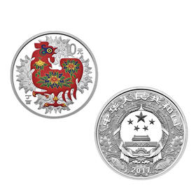中国金币 2017年鸡年彩色银币纪念币30克银币 现货