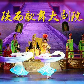 陕西歌舞大剧院