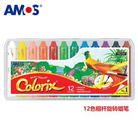 韩国AMOS丨丝滑旋转蜡笔 可水洗(12色/24色/36色 粗杆/细杆可选)