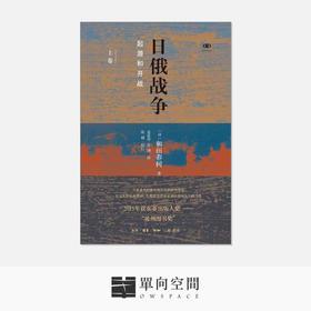 《日俄战争: 起源和开战》和田春树 著
