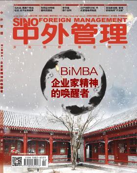 中外管理杂志2018第4期