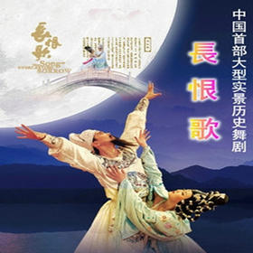 西安华清宫《长恨歌》门票(下单前需致电029-89390008)