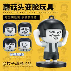 【说变脸就变脸 韩国爆款单品】蘑菇头变脸玩具  四款表情随意切换  就是这么任性