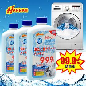 【生物酵母 活性炭去污 除菌率99.9%】日本 HANNAH 洗衣机槽清洗剂 600ml 健康杀菌环保安全