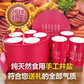 【自贡燊海井盐多多牌手工盐】 260g*5/盒 中国唯一的手工盐 含多种微量元素 包装时尚