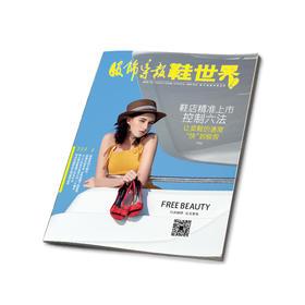 鞋店精准上市控制六法 / 2018年4月刊