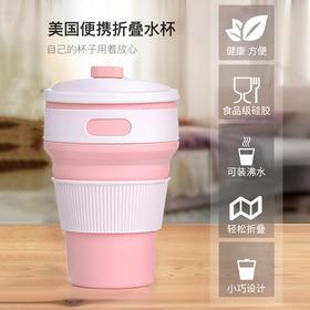便携式折叠水杯丨国际认证食用级硅胶 耐磨耐摔抗高温