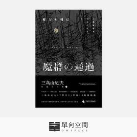 《魔群的通过: 三岛由纪夫短篇小说集2》三岛由纪夫 著